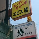 地域密着型の大衆の中華料理店