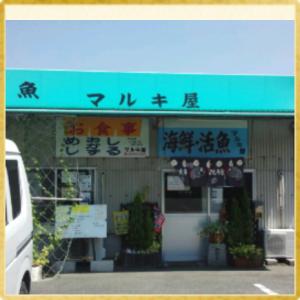 漁師さんが営む大衆食堂🍜