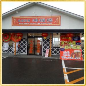 ボリューム満点の台湾料理