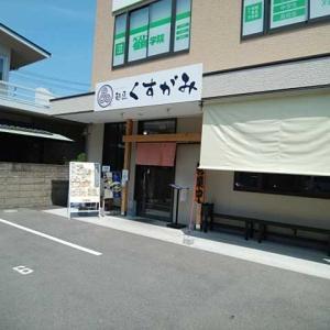 (続9)香川ラーメン食べ歩き画像(3軒)