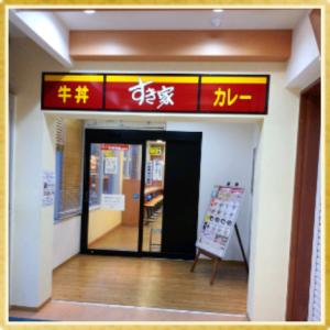 津田の松原サービスエリア上り線店
