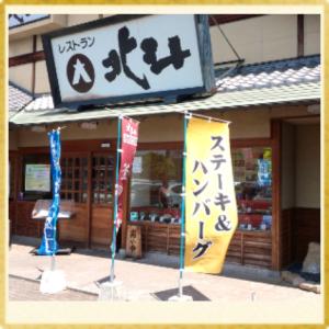 高松レインボー通りの釜飯専門店