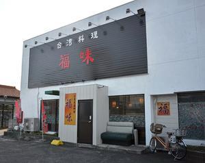 台湾料理.福味