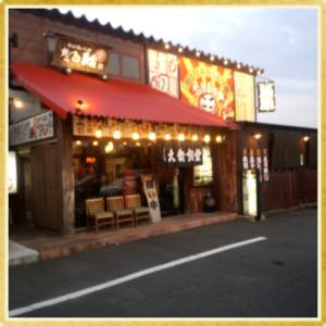 大衆酒場🍶だるま本舗.多肥店