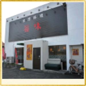 台湾料理福味(PARTーⅥ.ⅶ)