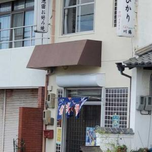 創業60年池田お好み焼店(PARTーⅡ)