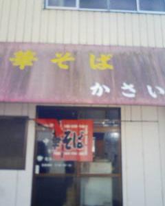 (続)徳島ラーメン軒数稼ぎ(132~134)🍜
