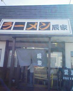 (続)徳島ラーメン軒数稼ぎ(135~137)🍜