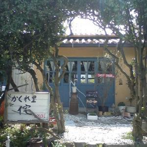里山で創作和風料理
