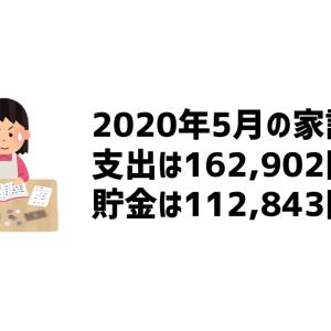 2020年5月の家計簿(支出は\162,902、貯金は\112,843)
