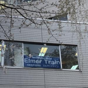 エルマートレイン東京店 再チャレンジ!