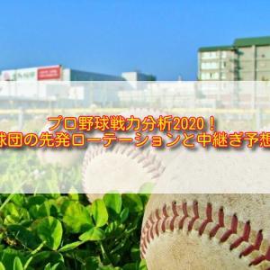 プロ野球戦力分析2020!12球団の先発ローテーションと中継ぎ予想!【随時更新】