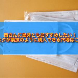日本製マスクを購入できる裏技は?誰も教えてくれない穴場はこれ!