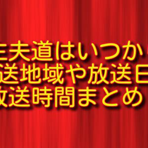 ドラマ極主夫道はいつから?放送地域や放送日と放送時間まとめ!