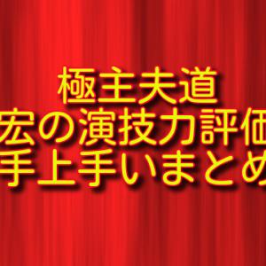 ドラマ極主夫道玉木宏の演技力評価は?下手上手いまとめ!
