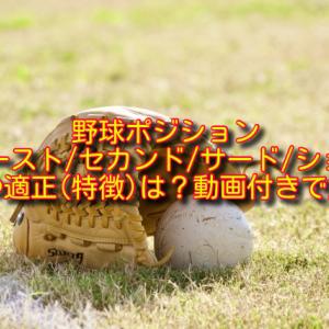 野球ポジション(ファースト/セカンド/サード/ショート)の性格&適正(特徴)は?動画付きで解説!