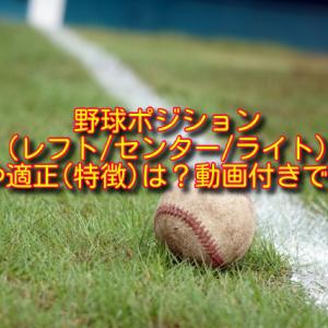 野球ポジション(レフト/センター/ライト)の性格&適正(特徴)は?動画付きで解説!