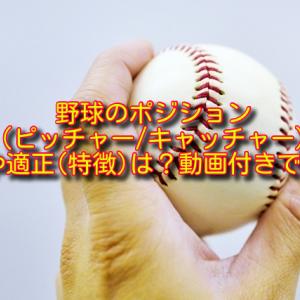 野球ポジション(ピッチャー/キャッチャー)の性格&適正(特徴)は?動画付きで解説!