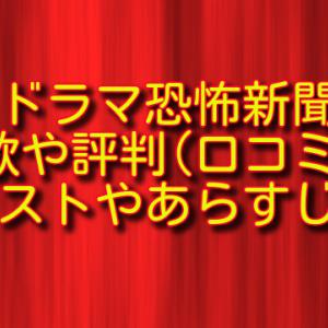 ドラマ恐怖新聞の主題歌&評判(口コミ)は?キャスト&あらすじも!