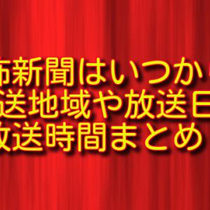 ドラマ恐怖新聞はいつから?放送地域や放送日と放送時間まとめ!