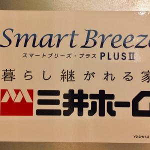【三井ホーム】全館空調のメリット・デメリット・実際暮らしてみてのガチの感想をお伝えします。