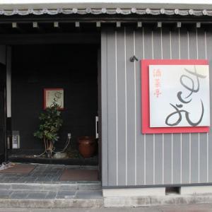 宮田村の居酒屋「すしよし」のテイクアウト