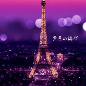紫色の誘惑 8