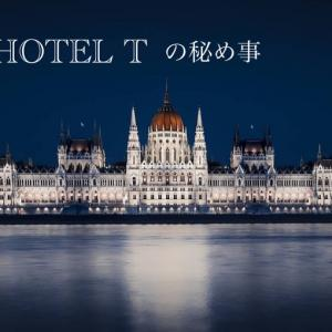 HOTEL T の秘め事 1階