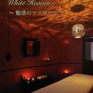 WHITE HEAVEN ~ 魅惑のマッサージ ~ 19