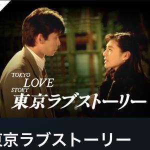 東京ラブストーリーを見終わった話