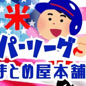 【悲報】秋山翔吾さん(.199)全く話題にならない