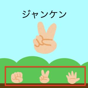 [Scratch] ジャンケンゲームを作ろう -1.グー・チョキ・パーのボタン-