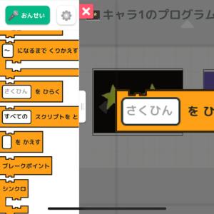 [プログラミングゼミ] 別のさくひんをひらく