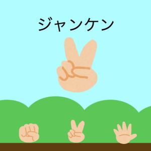 [Scratch] ジャンケンゲームを作ろう