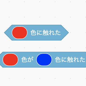 [Scratch] 「色」との当たり判定