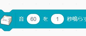 """[toio] toioキューブで""""きらきらぼし""""を演奏(音を鳴らす)"""
