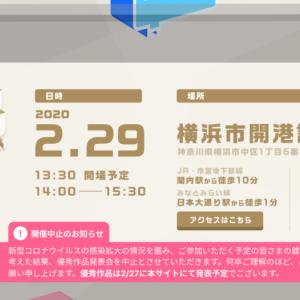 [プログラミングゼミ] キッズクリエイターコンテスト YOKOHAMA 開催中止