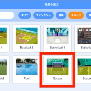 [Scratch] サッカーゲーム(PK戦)を作ろう!-じゅんび(1/6) -