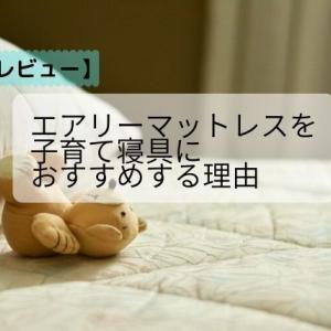 【レビュー】エアリーマットレスを子育て寝具におすすめする理由