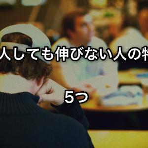 https://studytipsblog.com/rounin-nobinaihito