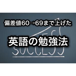 【偏差値60→69へとUPさせた】英語の勉強法