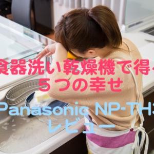 食器洗い乾燥機で得る家族の5つの幸せ(Panasonic NP-TH3レビュー)
