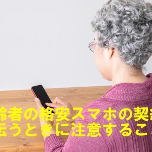 高齢者の格安スマホ契約を手伝うときに注意すること②〜10のトラブル〜