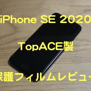 iPhoneSE 2020 おすすめ保護フィルム〜不器用な俺でもきれいに貼れた!TopACE製ガラスフィルム〜