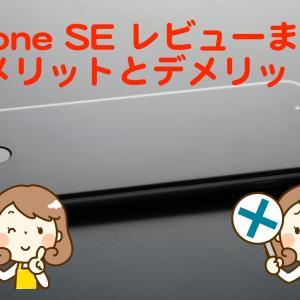 iPhone SE 2020 まとめレビュー〜後悔したくない人にメリットとデメリットを解説!〜
