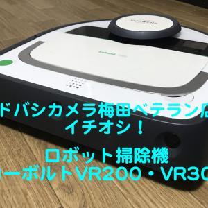 ヨドバシカメラ梅田店員イチオシ!ロボット掃除機コーボルトVR200・VR300 レビューメリットとデメリット