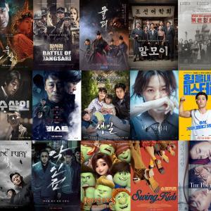 2020年日本公開予定の韓国映画