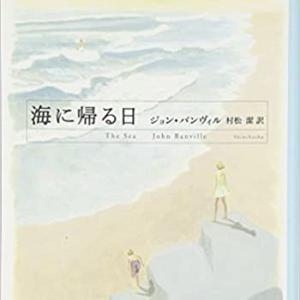 ジョン・バンヴィル『海に帰る日』(The sea)