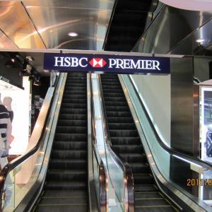 ボケる前に海外銀行口座を整理~(1)最後に残ったHSBC香港口座をどうするか