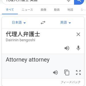 グーグル先生、私の日本語がおかしかったのね(´ε` )